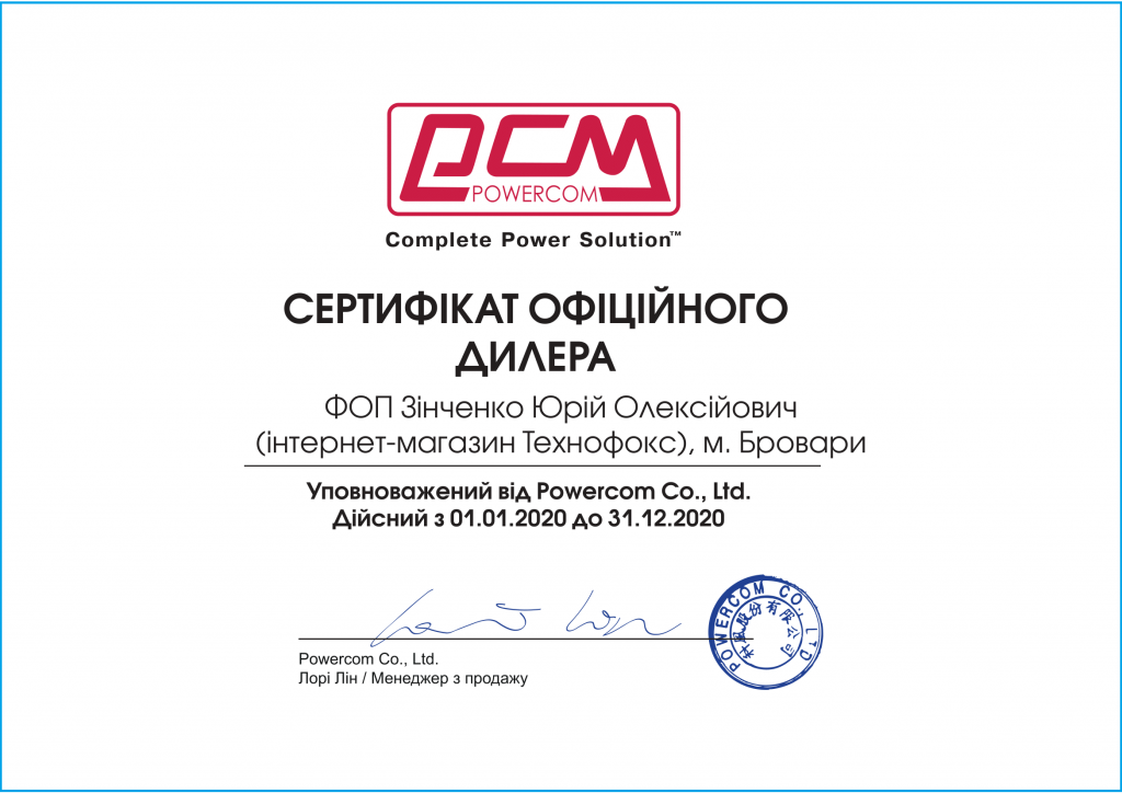 Distribution certificate-2020_ФОП Зинченко-1.png